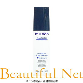 グローバル ミルボン ルミナスボディファイング オイル F 120ml【MILBON】スムース ファインヘア 洗い流さない アウトバス ヘアトリートメント