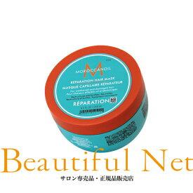 モロッカンオイル リペラシオン ヘアマスク 250ml【MOROCCAN OIL】ヘアトリートメント