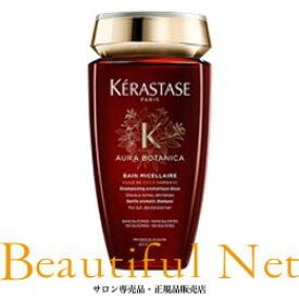 ケラスターゼ AU バン オーラボタニカ 250ml【KERASTASE】ヘアクレンジング シャンプー