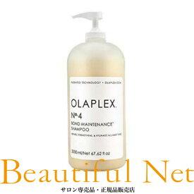 オラプレックス No.4 ボンドメンテナンス シャンプー 2000ml ポンプ付き【OLAPLEX】ヘアシャンプー