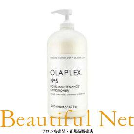 オラプレックス No.5 ボンドメンテナンス コンディショナー 2000ml ポンプ付き【OLAPLEX】ヘアコンディショナー