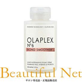 オラプレックス No.6 ボンドスムーサー 100ml【OLAPLEX】洗い流さないアウトバス トリートメント