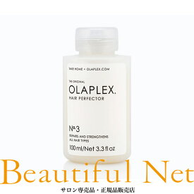オラプレックス No.3 ヘアパーフェクター 100ml【OLAPLEX】ヘアトリートメント