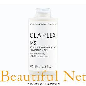 オラプレックス No.5 ボンドメンテナンス コンディショナー 250ml【OLAPLEX】ヘアコンディショナー