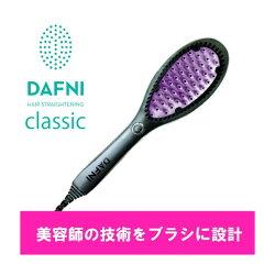 【送料無料】DAFNIclassicストレートヒートブラシ(ダフニクラシック)