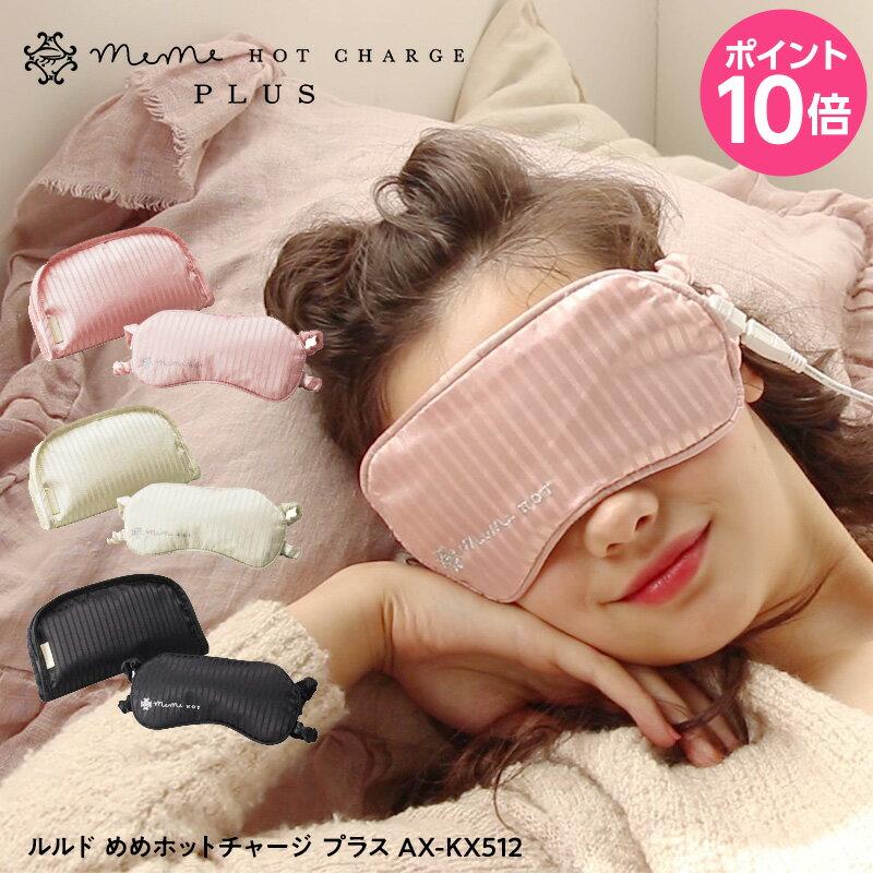 ルルド めめホットチャージ プラス AX-KX512 家族で使える 有吉ゼミ アテックス ホットマッサージ 目 眼 首筋 肩こり リラクゼーション マッサージ 誕生日 プレゼント ギフト 引越し祝い 母の日