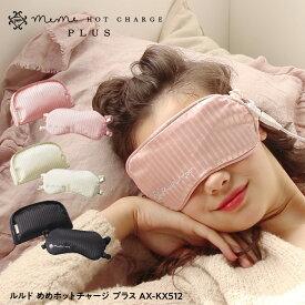 【ラッピング無料】 ルルド めめホットチャージ プラス AX-KX512 家族で使える 有吉ゼミ アテックス ホットマッサージ 目 眼 首筋 肩こり リラクゼーション マッサージ 誕生日 プレゼント ギフト 敬老の日
