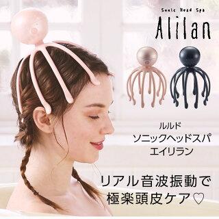 ルルドソニックヘッドスパエイリラン人の指のように頭皮に心地よくアプローチ頭を包み刺激する3DアームアテックスAX-KXL3500pk/ピンクAX-KXL3500bk/ブラックリラクゼーションマッサージ