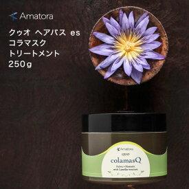 アマトラ クゥオ コラマスク 250g エイジングケア トリートメント Amatora QUO シリコンフリー パラベンフリー 合成着色料フリー
