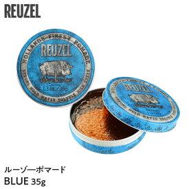 【ネコポス】 REUZEL BLUE POMADE 35g STRONG HOLD HIGH SHINE(ルーゾ—ポマード ブルー メンズ サロン専売) 誕生日 プレゼント ギフト 引越し祝い 母の日