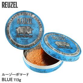 REUZEL BLUE POMADE 113g STRONG HOLD HIGH SHINE(ルーゾ—ポマード ブルー メンズ サロン専売) 誕生日 プレゼント ギフト 引越し祝い 母の日