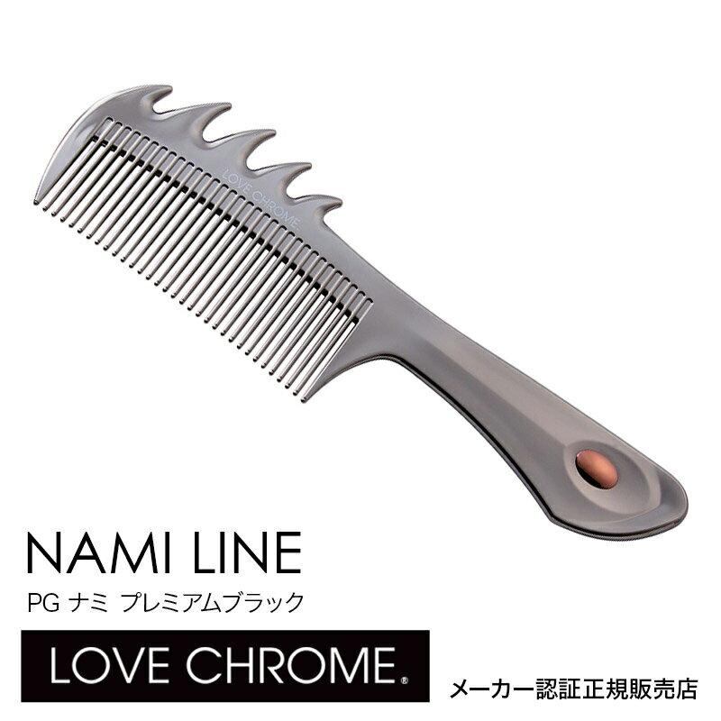 【ネコポス】 LOVE CHROME PG NAMI LINE プレミアムブラック(波 ラブクロム くし) 誕生日 プレゼント ギフト 引越し祝い