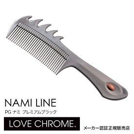 【ネコポス】 LOVE CHROME PG NAMI LINE プレミアムブラック(波 ラブクロム くし) 誕生日 プレゼント ギフト 引越し祝い 母の日