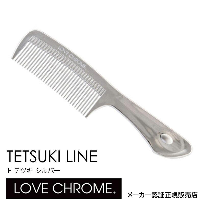 【ネコポス】LOVE CHROME F TETSUKI LINE クロマティックシルバー グリップ付き(ラブクロム くし) 誕生日 プレゼント ギフト 引越し祝い 母の日