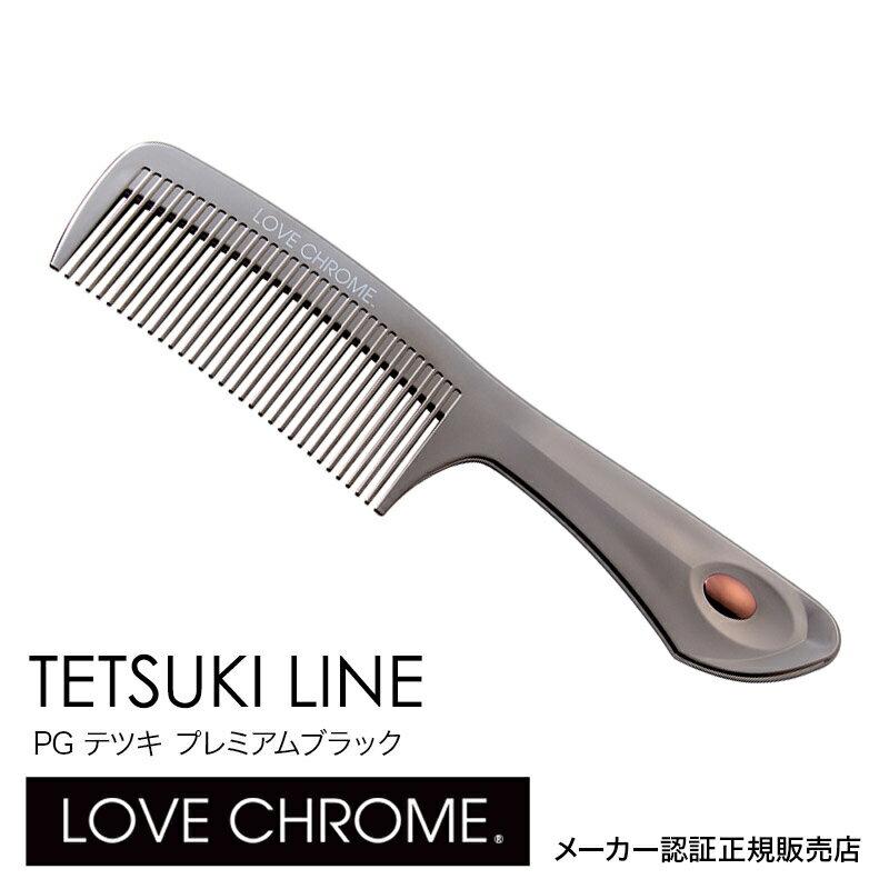 【ネコポス】 LOVE CHROME PG TETSUKI LINE プレミアムブラック グリップ付き(ラブクロム くし) 誕生日 プレゼント ギフト 引越し祝い