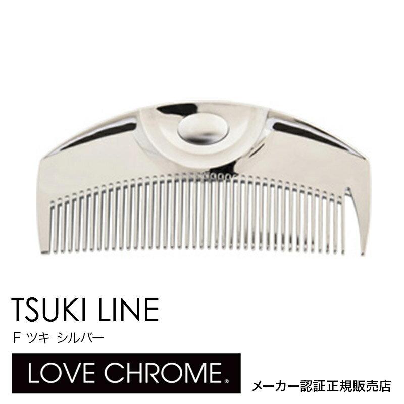 【ネコポス】LOVE CHROME F TSUKI LINE クロマティックシルバー(月 ラブクロム くし) 誕生日 プレゼント ギフト 引越し祝い 母の日