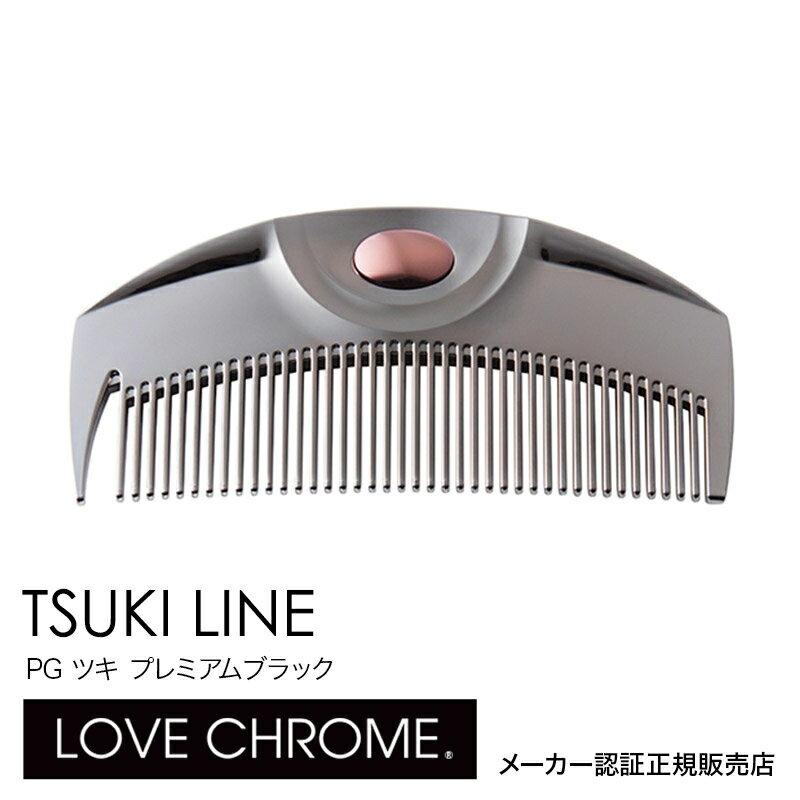 【ネコポス】 LOVE CHROME PG TSUKI LINE プレミアムブラック(月 ラブクロム くし) 誕生日 プレゼント ギフト 引越し祝い