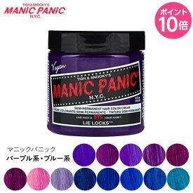 マニックパニック ヘアカラークリーム パープル系 ブルー系 ヘアカラー カラーリング剤 トリートメント ヘアケア 誕生日 プレゼント ギフト
