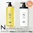 N. シアシャン セット シアシャンプー 750ml シアトリートメント 650g 【新発売 napla...