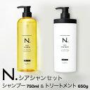 N. シアシャン セット シアシャンプー 750ml シアトリートメント 650g 【新発売 napla_ナプラ_エヌドット シャンプー…