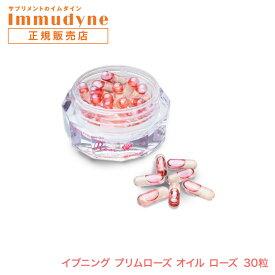 イブニング プリムローズ オイル ローズ イムダイン 植村秀プロデュースのサプリメント Immudyne 美容 健康 ダイエット 誕生日 プレゼント ギフト 引越し祝い