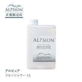 ALPSion アルピジョン アルピュア イオンシャワー 1L ミスト洗顔 毛穴洗浄 ワキ汗 除菌 抗菌 頭皮クレンジング