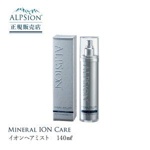 ALPSion アルピジョン イオンヘアミスト 140ml 高保湿 化粧水 アウトバス トリートメント