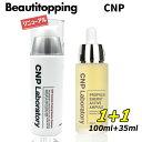 2本セット【CNPプロポリスアンプル35ml+インビジブル ピーリング ブースター100ml】【CNP】プロポリス エネルギー …