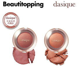 【dasique 公式販売代理店】2020S/S新作 デイジーク ジェリーブラッシャー Jelly Blusher 4.8g (全2色) チーク 透明 発色 春メイク 春コスメ デイジーク プチプラ インスタで話題 韓国コスメ