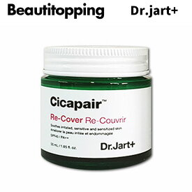 【Dr.Jart+】 NEW 第2世代 ドクタージャルト シカペアリカバー クリーム55ml Cicapair Re-Cover recover UVカット 回復 フェイス クリーム リカバー 保湿 うるおい 栄養 肌荒れ 敏感肌 にきび 正規品 韓国コスメ