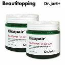 2個セット【Dr.Jart+】ドクタージャルト シカペア リカバー NEW 第2世代 55ml Cicapair Re-Cover recover 微細粉塵カ…
