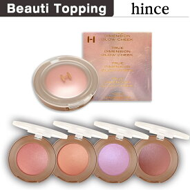 【hince】ヒンス True Dimension Glow Cheek 9g (4 Color)/トゥルーディメンショングロウチーク(4色) チーク ポイントメイク 韓国コスメ