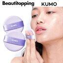 【KUMO】クーモ クモ メロウクッションパフ 2個 Mellow puff (2EA) フェイスパウダー用パフ 化粧 パフ パウダー パウ…