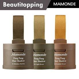 【Mamonde】マモンドパンパンヘアシャドウ/ヘアケア/ヘアシャドウ/韓国コスメ