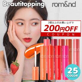 【rom&nd】ROMAND ロムアンド ジューシーラスティング ティント Juicy Lasting Tint 5.5g (21Color) 口紅 スティックティント マット カラーティント リップ リップメイク 果実ティント ロムエン マスクに付きにくい 韓国コスメ