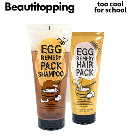 【too cool for school】トゥークールフォースクールエッグレミディヘアパック/パックシャンプー Egg Remedy HAIR PACK/pack shampoo/損傷ヘア保湿/ツヤ/栄養パック/韓国コスメ