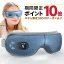 【期間限定ポイント10倍中】最新型 アイマッサージャー 目元マッサージャー ホットアイマスク 安眠 Bluetooth対応 2段…