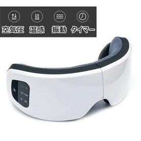 【1年保証付き】アイマッサージャー 目元マッサージャー 眼精疲労 安眠 Bluetooth対応 2段階調節 温熱 USB充電式 ホットアイマスク 疲れ目 マッサージ器 美顔器 アイマッサージャー 目元マッサージ ストレス解消 自宅スパ
