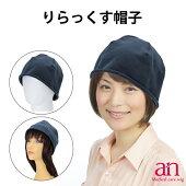 りらっくす帽子