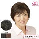 医療用ウィッグ ナチュラルショートスタイル 女性用 男性用 医療用 ウィッグ 軽量 軽い 通気性 ミセス an wig-st-1