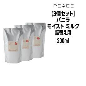 【クーポン配布中】アリミノ ピース モイストミルク バニラ 200ml×3 詰め替え しなやかベース ARIMINO PEACE
