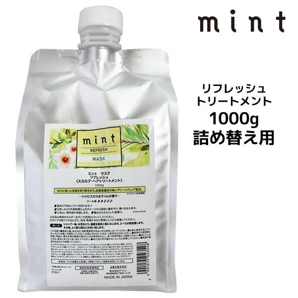アリミノ ミント ARIMINO mint マスク リフレッシュ 1000g アップルティー&ミントの香り ミント ひんやり 頭皮ケアシャンプー ミントマスク