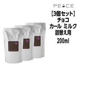 【クーポン配布中】アリミノ ピース カールミルク チョコ 200ml×3 詰め替え ふんわりベース ARIMINO PEACE