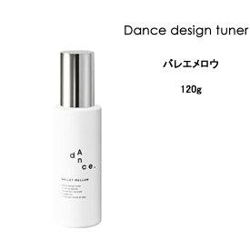 送料無料 洗い流さないトリートメント アリミノ ダンスデザインチューナー バレエメロウ<120g> トリートメント arimino サロン 美容室 さらさら クチコミ