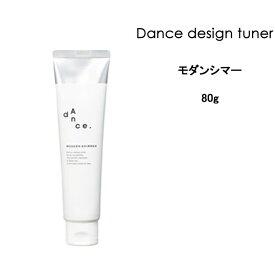 送料無料 スタイリング剤 アリミノ ダンスデザインチューナー モダンシマー<80g> オイルワックス arimino サロン 美容室 ヘアセット クチコミ