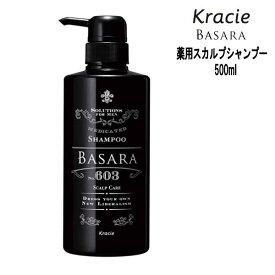 バサラ603 薬用スカルプシャンプー <500ml> クラシエ Kracie 頭皮ケア 汗臭 フケ かゆみ メンズコスメ