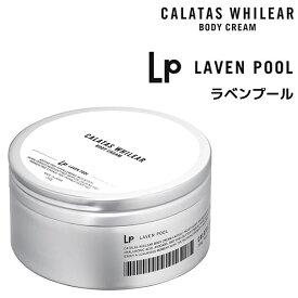 【送料無料・期間限定価格】 CALATAS カラタスホワイリア ボディクリーム ラベンプール <200g> 無添加・弱酸性・低刺激