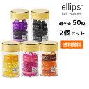 【2個セット・送料無料】選べるエリップス ヘアビタミン トリートメント 50粒 ellips【パープル・ピンク・イエロー・…