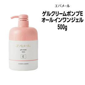 エバメール ゲルクリームポンプE オールインワンジェル クレンジング ピーリング<500g>EVER MERE 保湿クリーム 天然由来 界面活性剤不使用