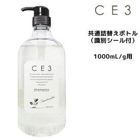 フォードヘア化粧品 CE3 共通詰替えボトル(識別シール付)1000mL/g用 空ボトル